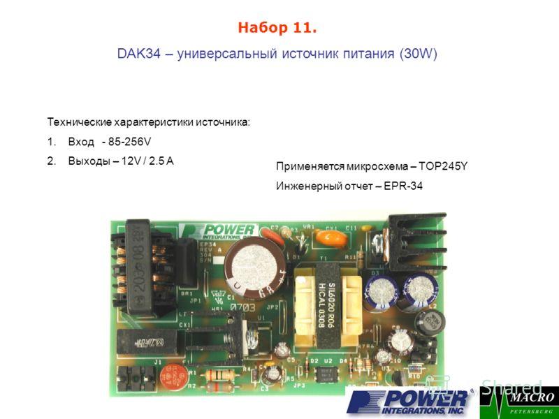 DAK34 – универсальный источник питания (30W) Применяется микросхема – TOP245Y Инженерный отчет – EPR-34 Набор 11. Технические характеристики источника: 1.Вход - 85-256V 2.Выходы – 12V / 2.5 A