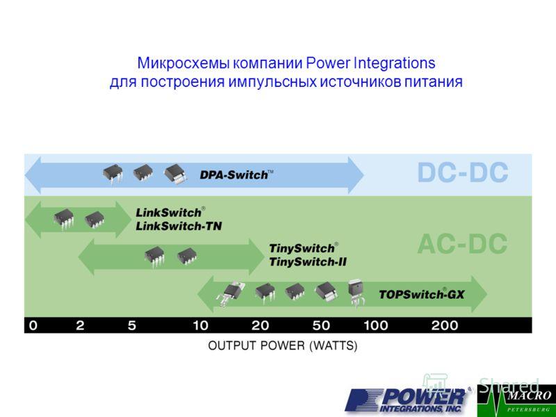 Микросхемы компании Power Integrations для построения импульсных источников питания