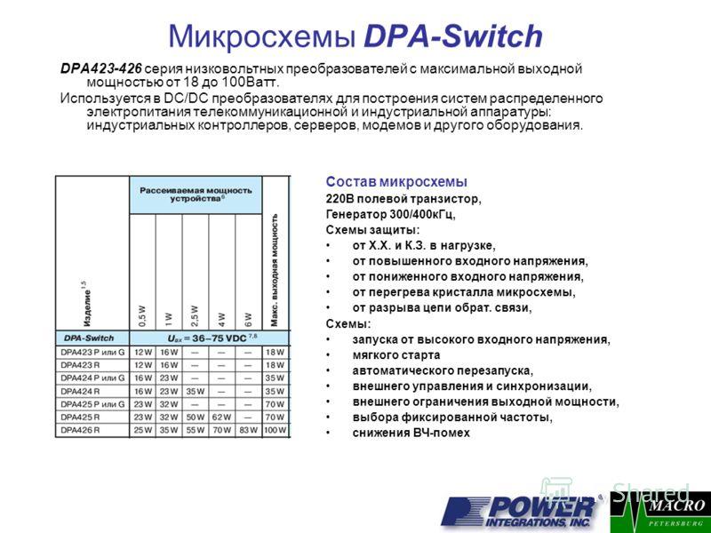 DPA423-426 серия низковольтных преобразователей с максимальной выходной мощностью от 18 до 100Ватт. Используется в DC/DC преобразователях для построения систем распределенного электропитания телекоммуникационной и индустриальной аппаратуры: индустриа