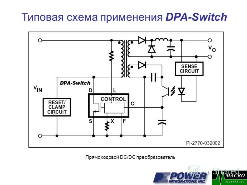 Типовая схема применения DPA-Switch Прямоходовой DC/DC преобразователь