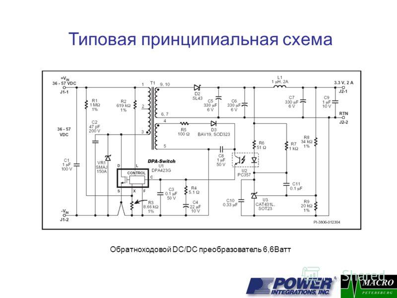 Типовая принципиальная схема Обратноходовой DC/DC преобразователь 6,6Ватт