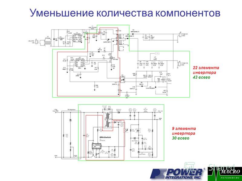 22 элемента инвертора 43 всего Уменьшение количества компонентов 9 элемента инвертора 30 всего
