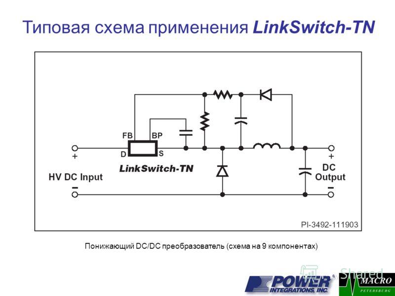 Типовая схема применения LinkSwitch-TN Понижающий DC/DC преобразователь (схема на 9 компонентах)