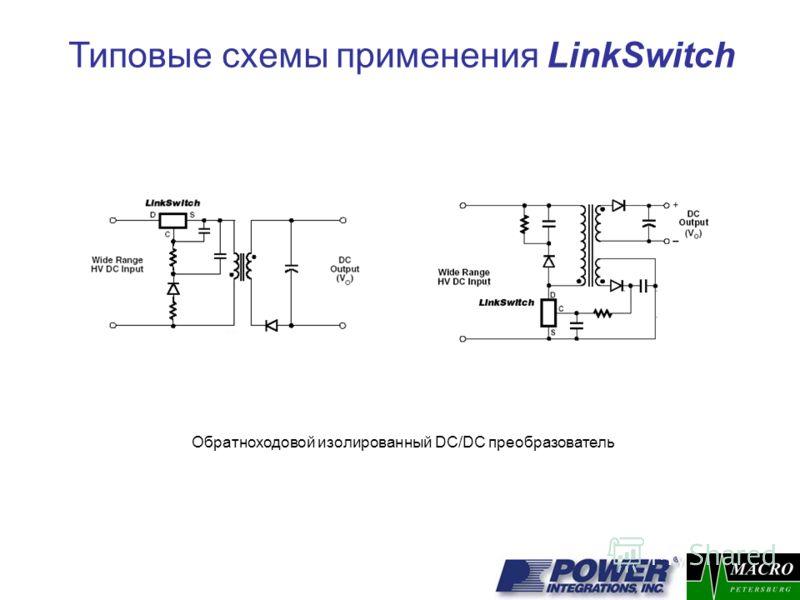 Типовые схемы применения LinkSwitch Обратноходовой изолированный DC/DC преобразователь