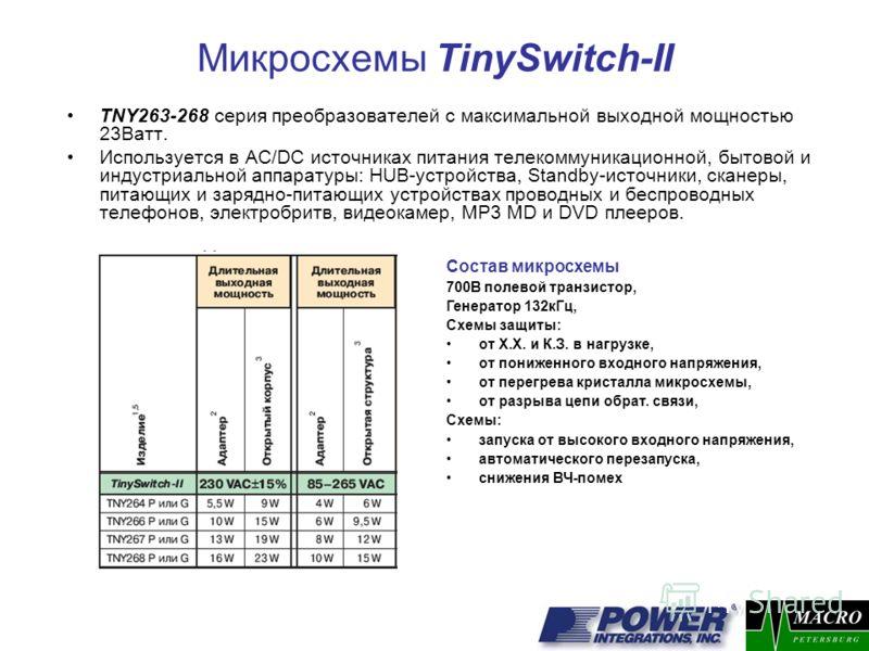 TNY263-268 серия преобразователей с максимальной выходной мощностью 23Ватт. Используется в AC/DC источниках питания телекоммуникационной, бытовой и индустриальной аппаратуры: HUB-устройства, Standby-источники, сканеры, питающих и зарядно-питающих уст