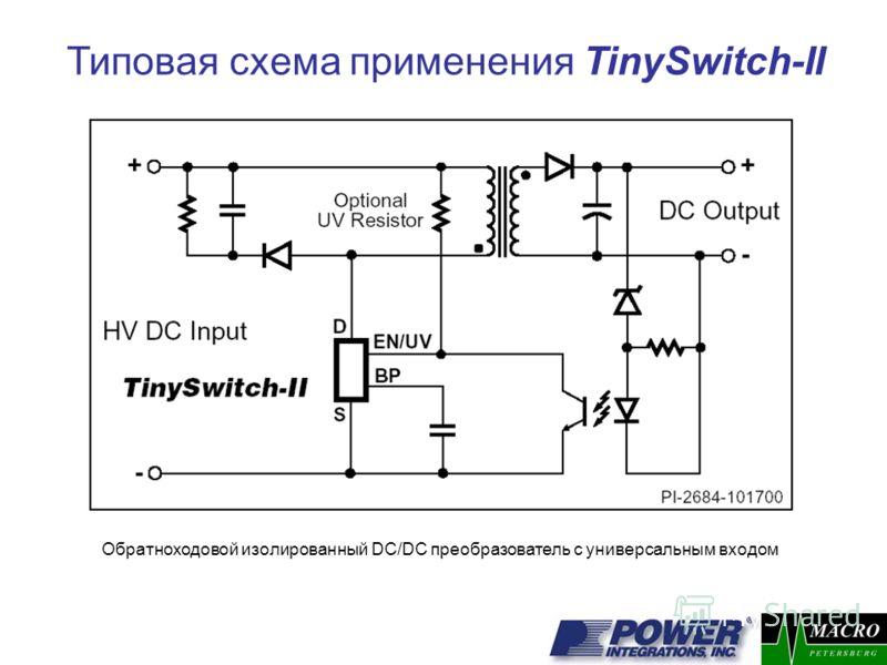 Типовая схема применения TinySwitch-II Обратноходовой изолированный DC/DC преобразователь с универсальным входом