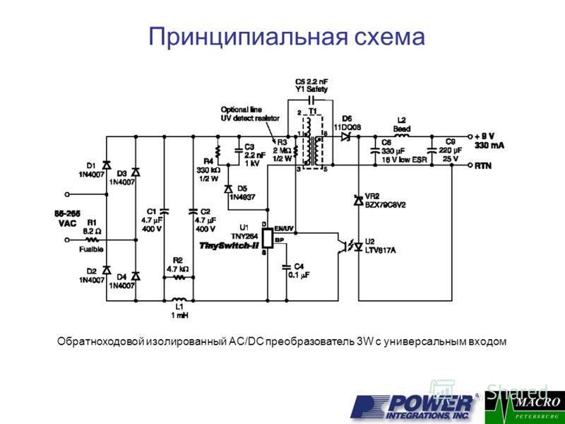 Принципиальная схема Обратноходовой изолированный AC/DC преобразователь 3W с универсальным входом