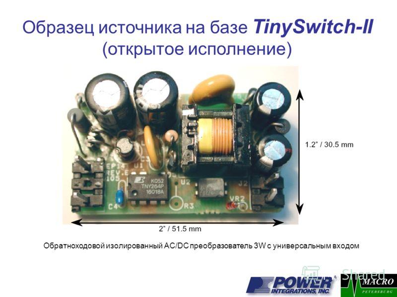 Образец источника на базе TinySwitch-II (открытое исполнение) Обратноходовой изолированный AC/DC преобразователь 3W с универсальным входом