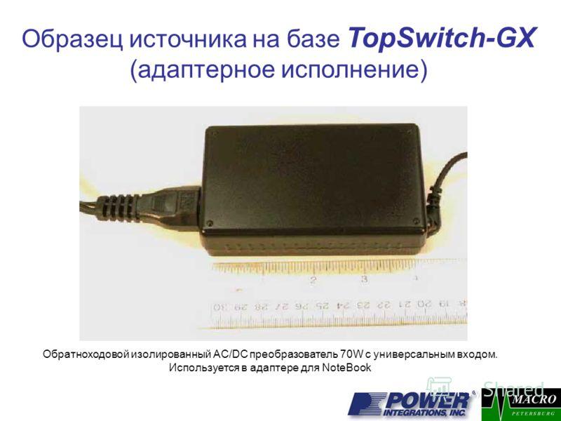 Образец источника на базе TopSwitch-GX (адаптерное исполнение) Обратноходовой изолированный AC/DC преобразователь 70W с универсальным входом. Используется в адаптере для NoteBook