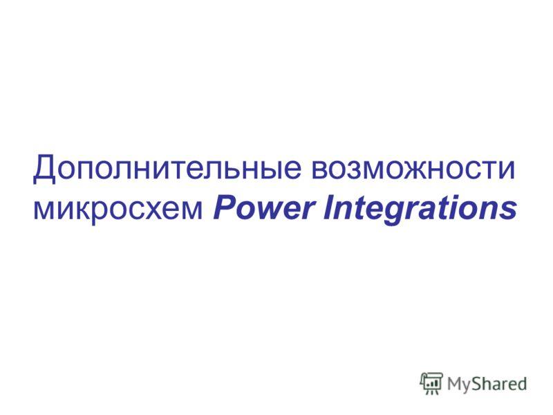 Дополнительные возможности микросхем Power Integrations