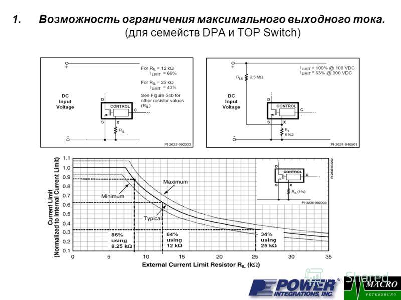 1.Возможность ограничения максимального выходного тока. (для семейств DPA и TOP Switch)
