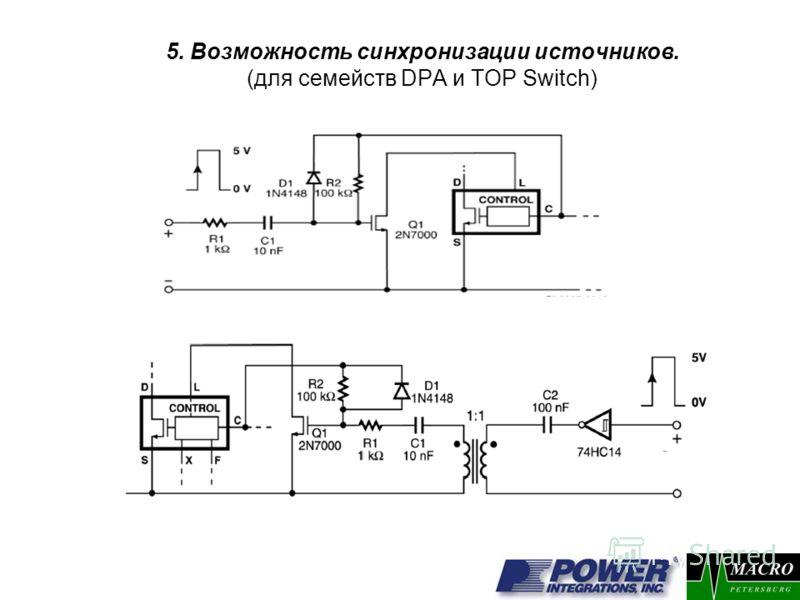 5. Возможность синхронизации источников. (для семейств DPA и TOP Switch)