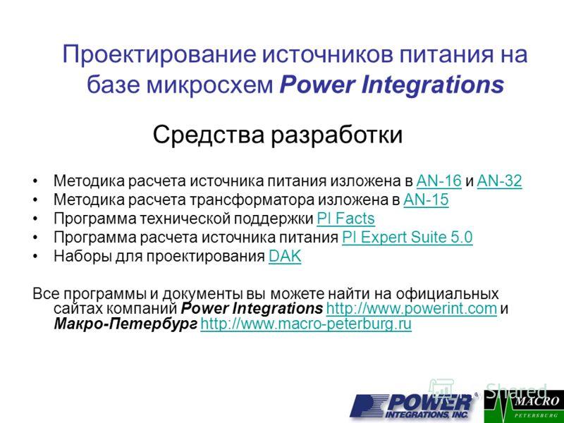 Проектирование источников питания на базе микросхем Power Integrations Средства разработки Методика расчета источника питания изложена в AN-16 и AN-32AN-16AN-32 Методика расчета трансформатора изложена в AN-15AN-15 Программа технической поддержки PI