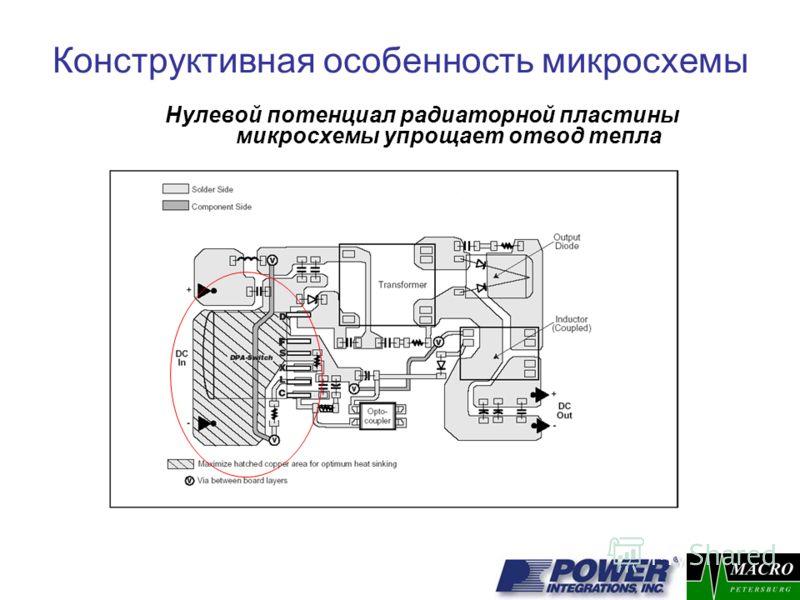 Конструктивная особенность микросхемы Нулевой потенциал радиаторной пластины микросхемы упрощает отвод тепла
