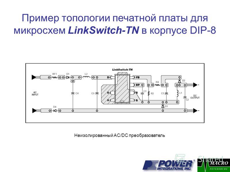 Пример топологии печатной платы для микросхем LinkSwitch-TN в корпусе DIP-8 Неизолированный AC/DC преобразователь