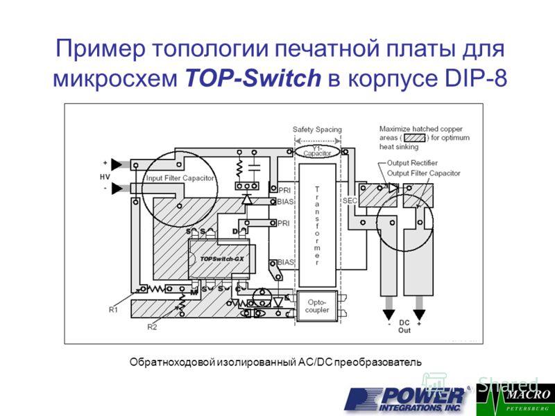 Пример топологии печатной платы для микросхем TOP-Switch в корпусе DIP-8 Обратноходовой изолированный AC/DC преобразователь