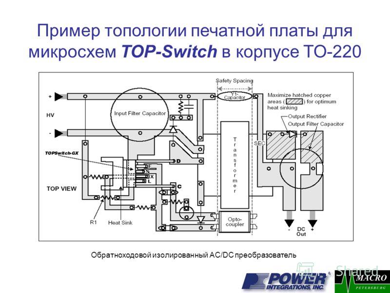 Пример топологии печатной платы для микросхем TOP-Switch в корпусе TO-220 Обратноходовой изолированный AC/DC преобразователь