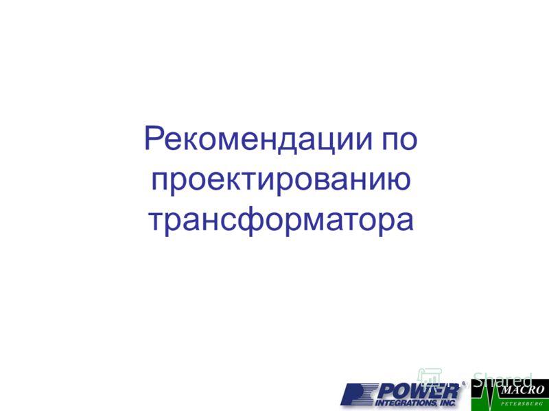 Рекомендации по проектированию трансформатора