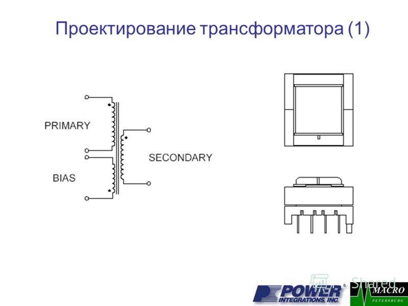 Проектирование трансформатора (1)