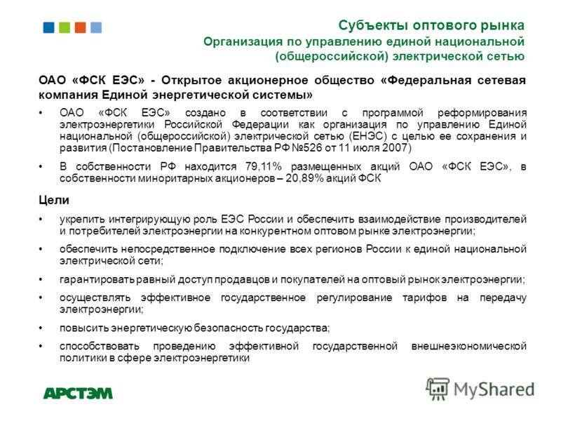 Субъекты оптового рынка Организация по управлению единой национальной (общероссийской) электрической сетью ОАО «ФСК ЕЭС» - Открытое акционерное общество «Федеральная сетевая компания Единой энергетической системы» ОАО «ФСК ЕЭС» создано в соответствии
