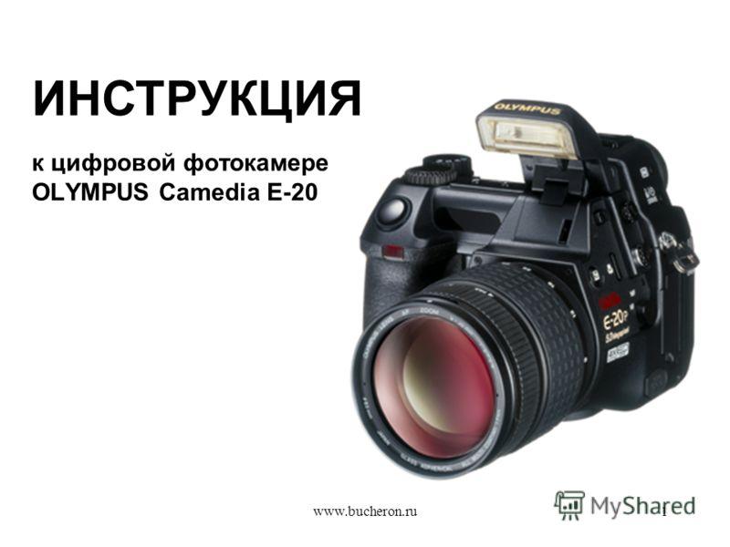 www.bucheron.ru1 к цифровой фотокамере OLYMPUS Camedia E-20 ИНСТРУКЦИЯ