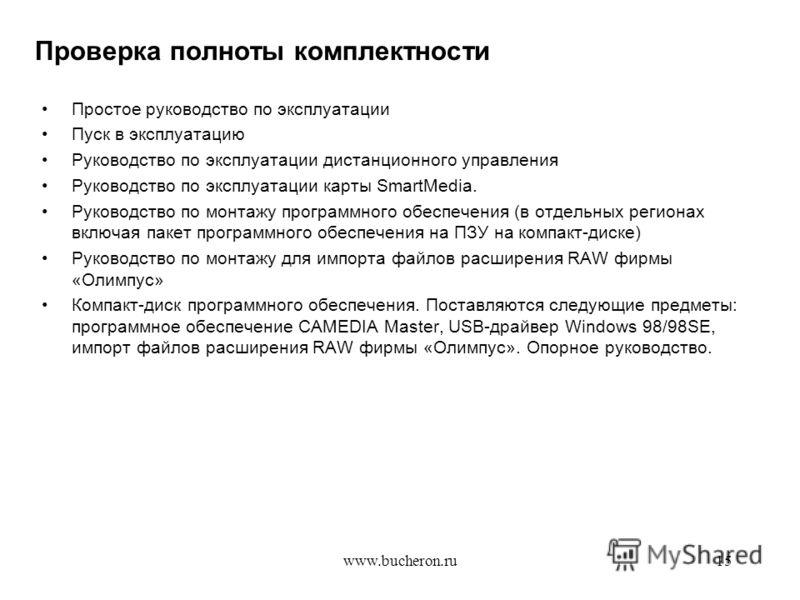 www.bucheron.ru15 Проверка полноты комплектности Простое руководство по эксплуатации Пуск в эксплуатацию Руководство по эксплуатации дистанционного управления Руководство по эксплуатации карты SmartMedia. Руководство по монтажу программного обеспечен
