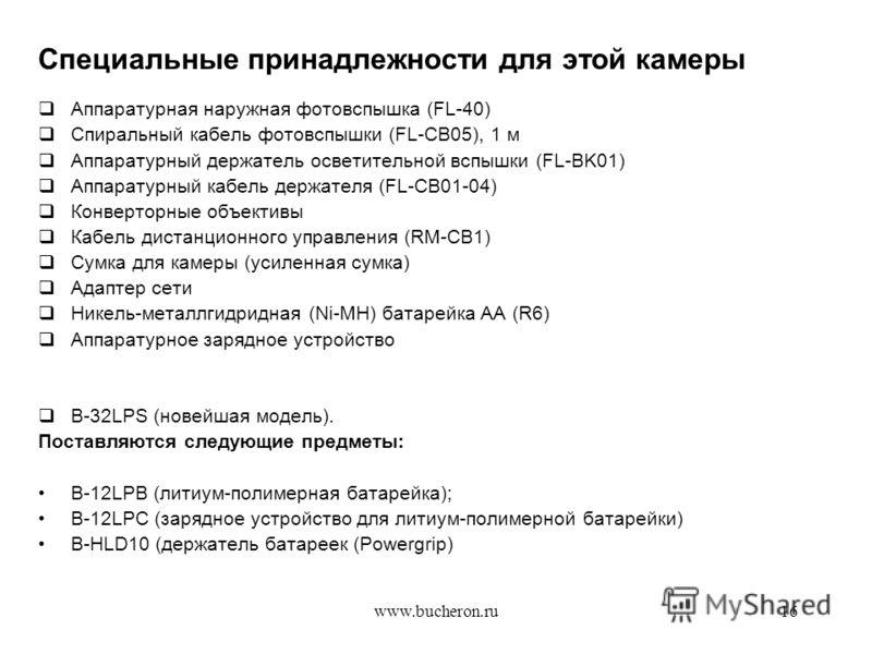 www.bucheron.ru16 Специальные принадлежности для этой камеры Аппаратурная наружная фотовспышка (FL-40) Спиральный кабель фотовспышки (FL-CB05), 1 м Аппаратурный держатель осветительной вспышки (FL-BK01) Аппаратурный кабель держателя (FL-CB01-04) Конв