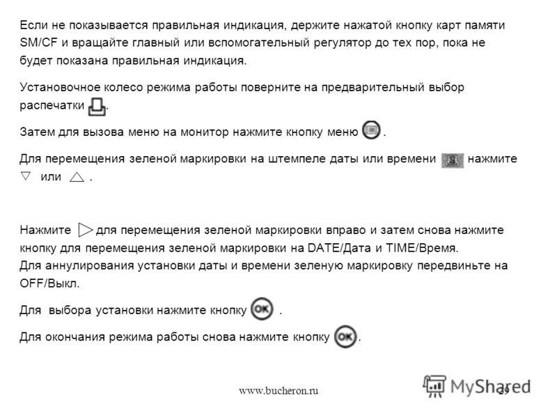 www.bucheron.ru29 Если не показывается правильная индикация, держите нажатой кнопку карт памяти SM/CF и вращайте главный или вспомогательный регулятор до тех пор, пока не будет показана правильная индикация. Установочное колесо режима работы повернит