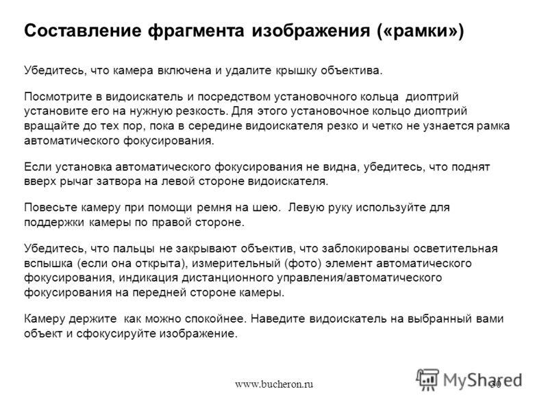 www.bucheron.ru30 Составление фрагмента изображения («рамки») Убедитесь, что камера включена и удалите крышку объектива. Посмотрите в видоискатель и посредством установочного кольца диоптрий установите его на нужную резкость. Для этого установочное к