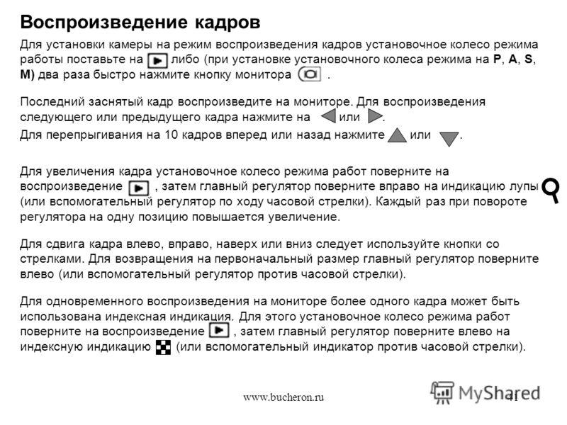 www.bucheron.ru41 Воспроизведение кадров Для установки камеры на режим воспроизведения кадров установочное колесо режима работы поставьте на либо (при установке установочного колеса режима на P, A, S, М) два раза быстро нажмите кнопку монитора. После