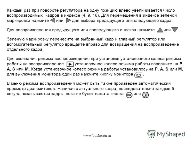 www.bucheron.ru42 Каждый раз при повороте регулятора на одну позицию влево увеличивается число воспроизводимых кадров в индексе (4, 9, 16). Для перемещения в индексе зеленой маркировки нажмите или для выбора предыдущего или следующего кадра. Для восп