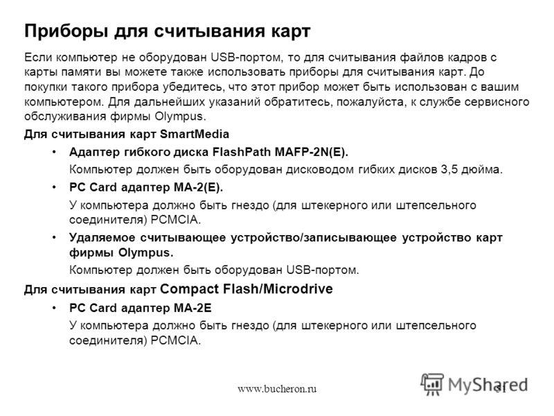 www.bucheron.ru51 Приборы для считывания карт Если компьютер не оборудован USB-портом, то для считывания файлов кадров с карты памяти вы можете также использовать приборы для считывания карт. До покупки такого прибора убедитесь, что этот прибор может