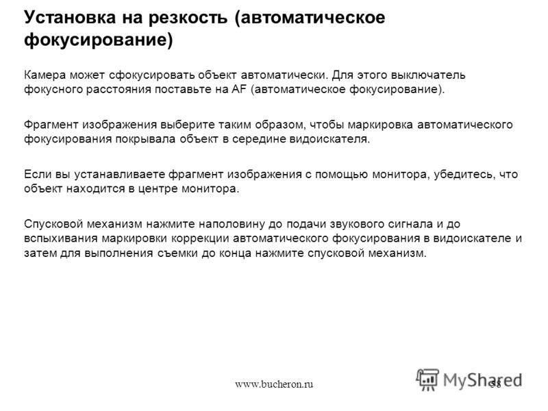 www.bucheron.ru58 Установка на резкость (автоматическое фокусирование) Камера может сфокусировать объект автоматически. Для этого выключатель фокусного расстояния поставьте на AF (автоматическое фокусирование). Фрагмент изображения выберите таким обр
