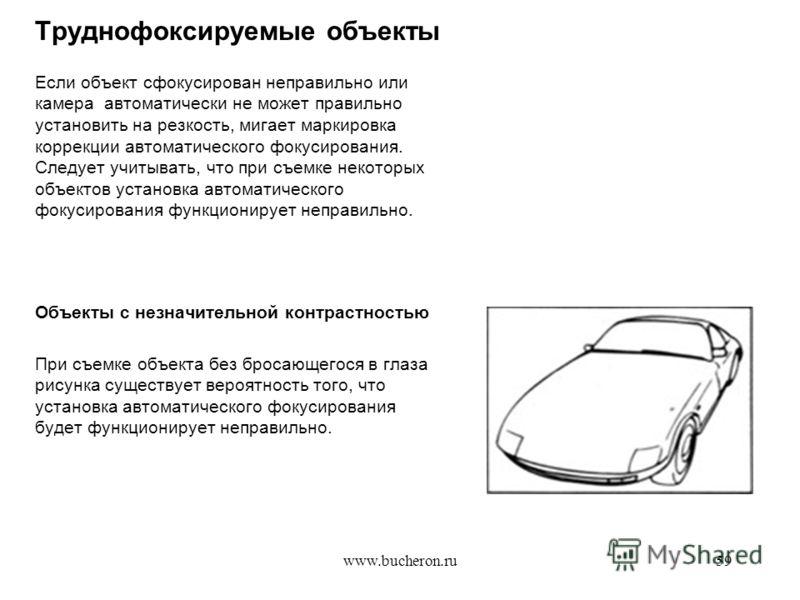 www.bucheron.ru59 Труднофоксируемые объекты Если объект сфокусирован неправильно или камера автоматически не может правильно установить на резкость, мигает маркировка коррекции автоматического фокусирования. Следует учитывать, что при съемке некоторы