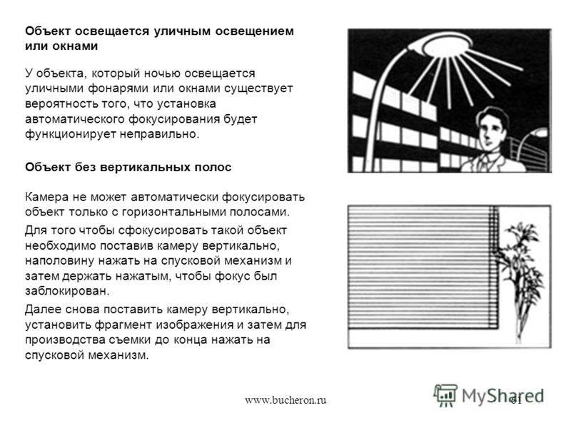 www.bucheron.ru61 Объект освещается уличным освещением или окнами У объекта, который ночью освещается уличными фонарями или окнами существует вероятность того, что установка автоматического фокусирования будет функционирует неправильно. Объект без ве