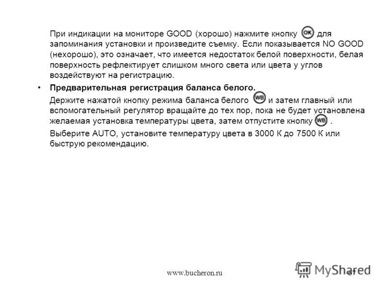 www.bucheron.ru67 При индикации на мониторе GOOD (хорошо) нажмите кнопку для запоминания установки и произведите съемку. Если показывается NO GOOD (нехорошо), это означает, что имеется недостаток белой поверхности, белая поверхность рефлектирует слиш