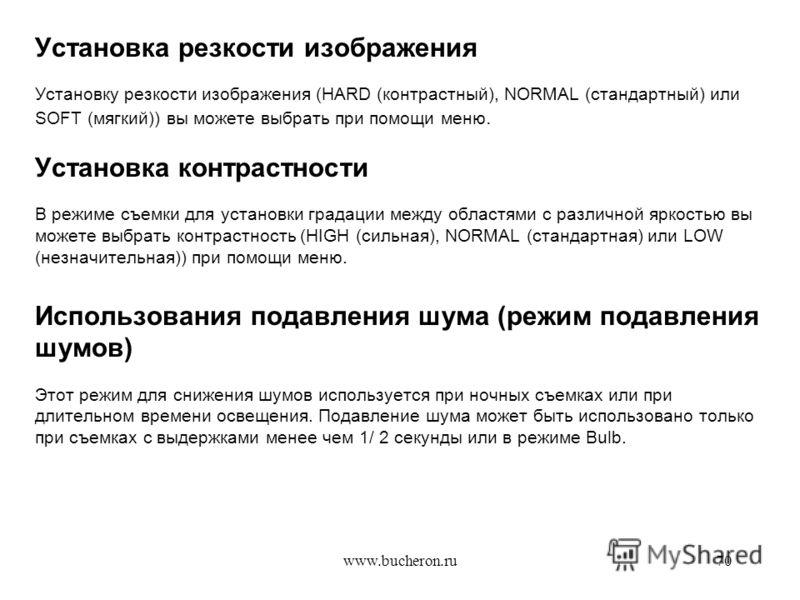 www.bucheron.ru70 Установка резкости изображения Установку резкости изображения (HARD (контрастный), NORMAL (стандартный) или SOFT (мягкий)) вы можете выбрать при помощи меню. Установка контрастности В режиме съемки для установки градации между облас