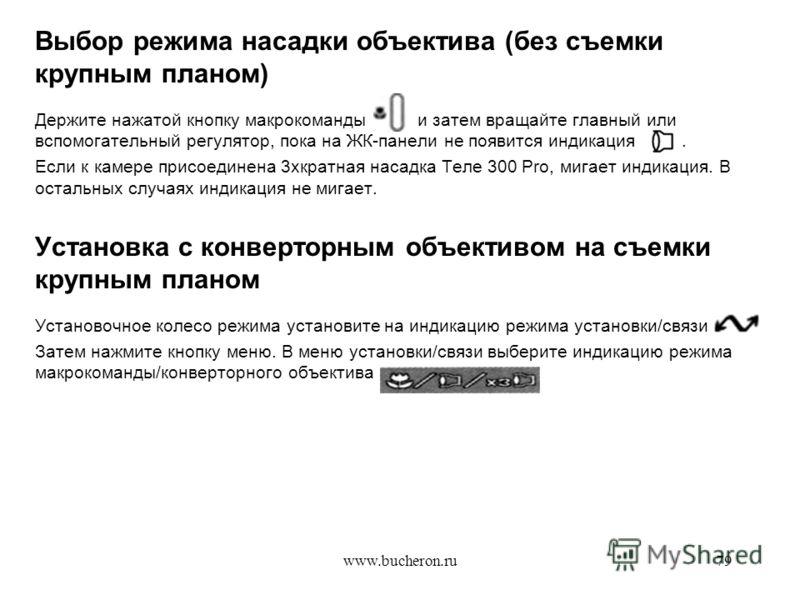 www.bucheron.ru79 Выбор режима насадки объектива (без съемки крупным планом) Держите нажатой кнопку макрокоманды и затем вращайте главный или вспомогательный регулятор, пока на ЖК-панели не появится индикация. Если к камере присоединена 3хкратная нас