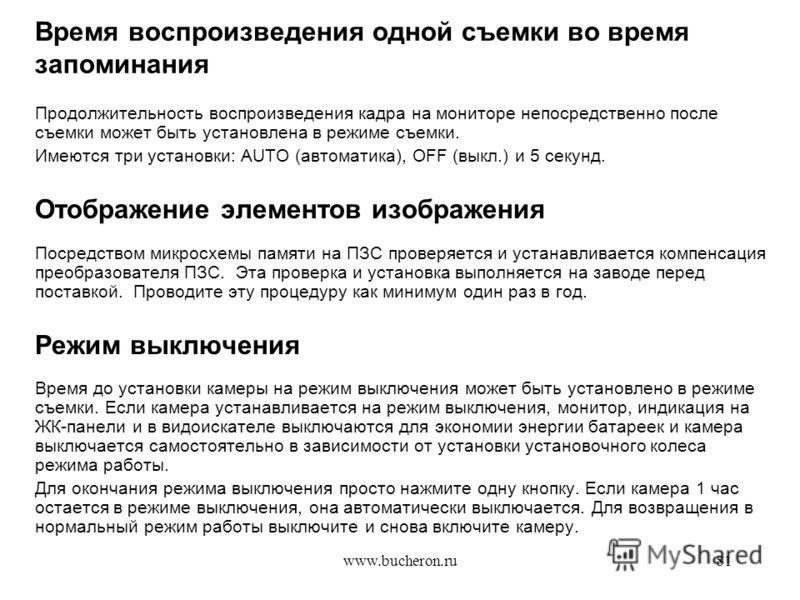 www.bucheron.ru81 Время воспроизведения одной съемки во время запоминания Продолжительность воспроизведения кадра на мониторе непосредственно после съемки может быть установлена в режиме съемки. Имеются три установки: AUTO (автоматика), OFF (выкл.) и