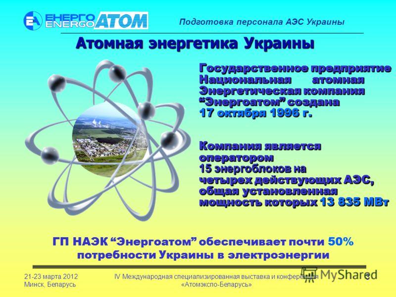 Подготовка персонала АЭС Украины 21-23 марта 2012 Минск, Беларусь IV Международная специализированная выставка и конференция «Атомэкспо-Беларусь» 3 Атомная энергетика Украины Государственное предприятие Национальная атомная Энергетическая компания Эн