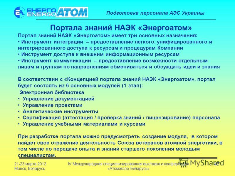 Подготовка персонала АЭС Украины 21-23 марта 2012 Минск, Беларусь IV Международная специализированная выставка и конференция «Атомэкспо-Беларусь» 47 Портала знаний НАЭК «Энергоатом» Портал знаний НАЭК «Энергоатом» имеет три основных назначения: Инстр