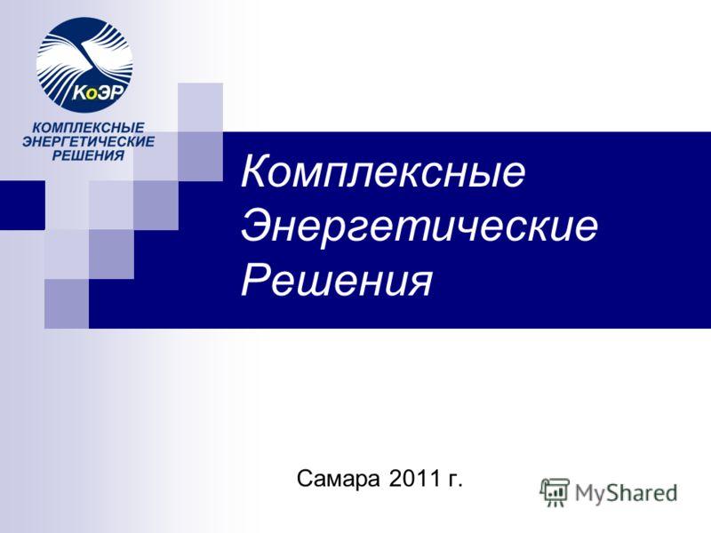 Комплексные Энергетические Решения Самара 2011 г.