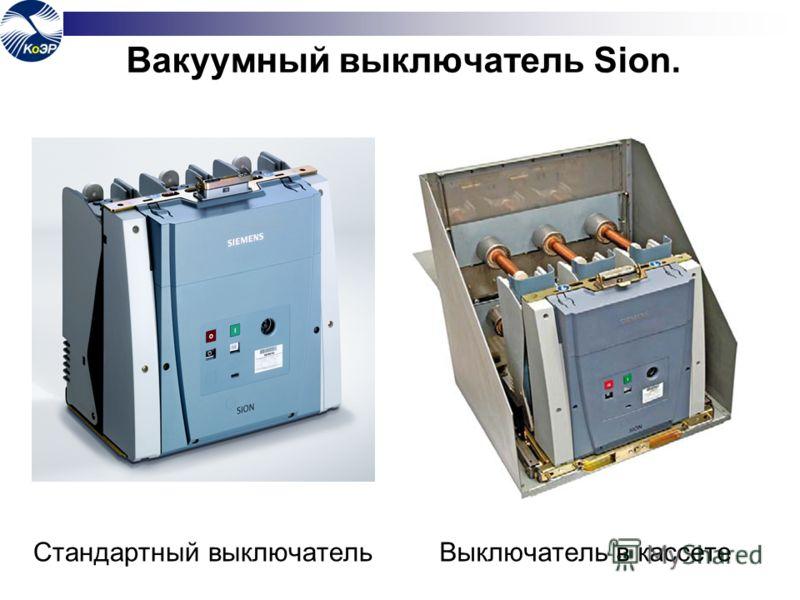 Вакуумный выключатель Sion. Стандартный выключательВыключатель в кассете