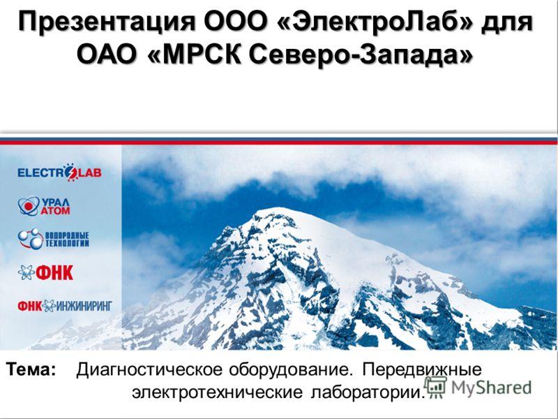 http://www.fnk-group.ru Презентация ООО «ЭлектроЛаб» для ОАО «МРСК Северо-Запада» Диагностическое оборудование. Передвижные электротехнические лаборатории. Тема: