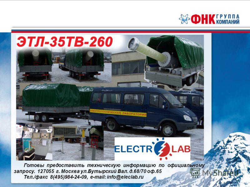 Готовы предоставить техническую информацию по официальному запросу. 127055 г. Москва ул.Бутырский Вал. д.68/70 оф.65 Тел./факс 8(495)984-24-09, e-mail: info@eleclab.ru