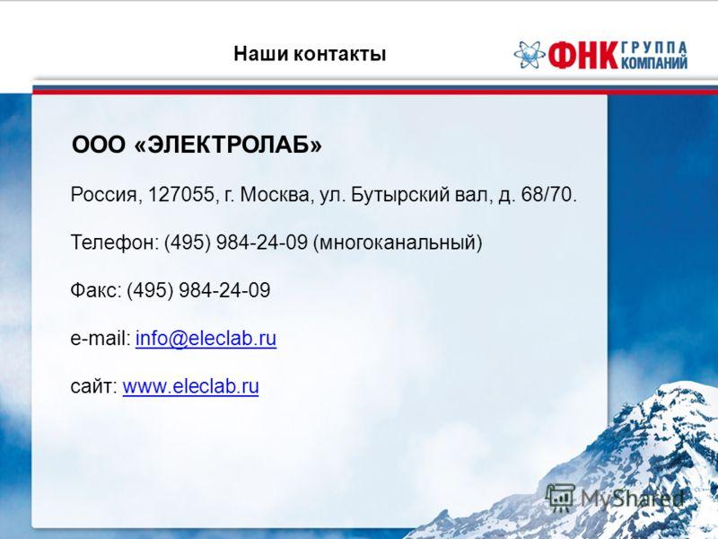 Наши контакты ООО «ЭЛЕКТРОЛАБ» Россия, 127055, г. Москва, ул. Бутырский вал, д. 68/70. Телефон: (495) 984-24-09 (многоканальный) Факс: (495) 984-24-09 e-mail: info@eleclab.ru сайт: www.eleclab.ruinfo@eleclab.ruwww.eleclab.ru