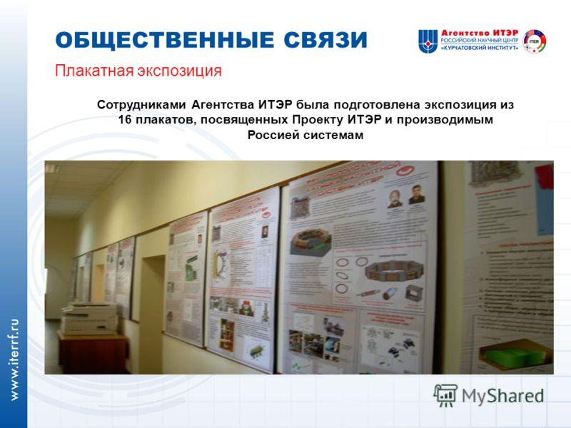 Плакатная экспозиция ОБЩЕСТВЕННЫЕ СВЯЗИ Сотрудниками Агентства ИТЭР была подготовлена экспозиция из 16 плакатов, посвященных Проекту ИТЭР и производимым Россией системам