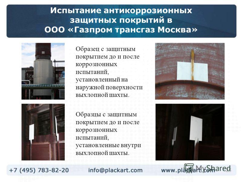 25 Испытание антикоррозионных защитных покрытий в ООО «Газпром трансгаз Москва» Образец с защитным покрытием до и после коррозионных испытаний, установленный на наружной поверхности выхлопной шахты. Образцы с защитным покрытием до и после коррозионны
