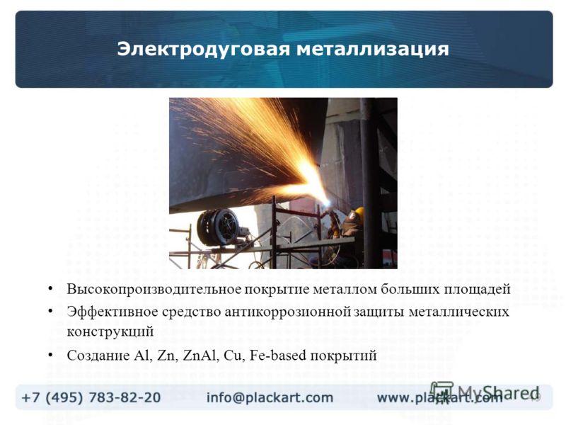 49 Электродуговая металлизация Высокопроизводительное покрытие металлом больших площадей Эффективное средство антикоррозионной защиты металлических конструкций Создание Al, Zn, ZnAl, Cu, Fe-based покрытий