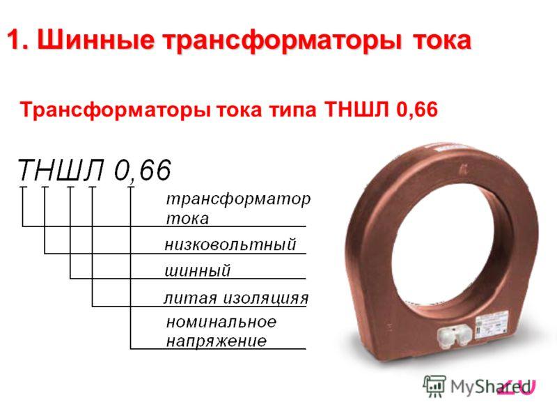 20 1. Шинные трансформаторы тока Трансформаторы тока типа ТНШЛ 0,66